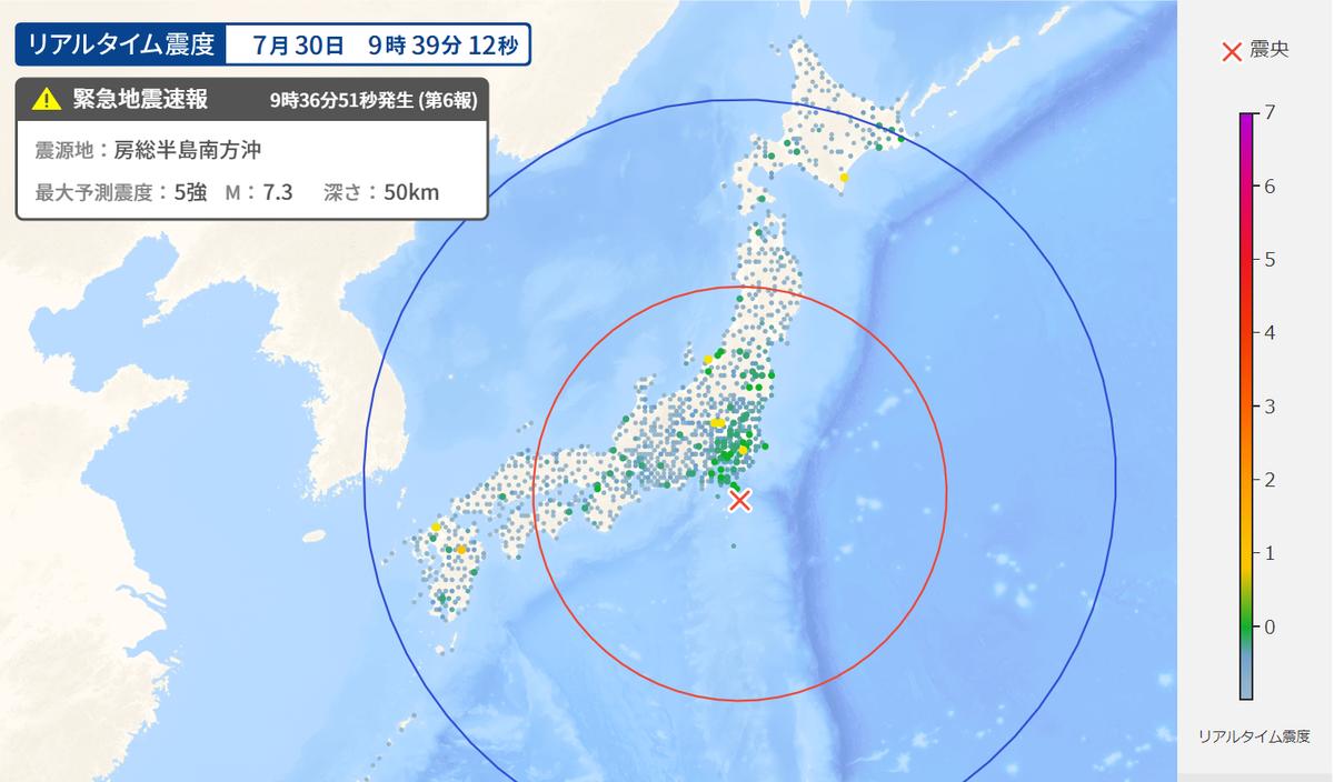 速報 ヤフー 地震
