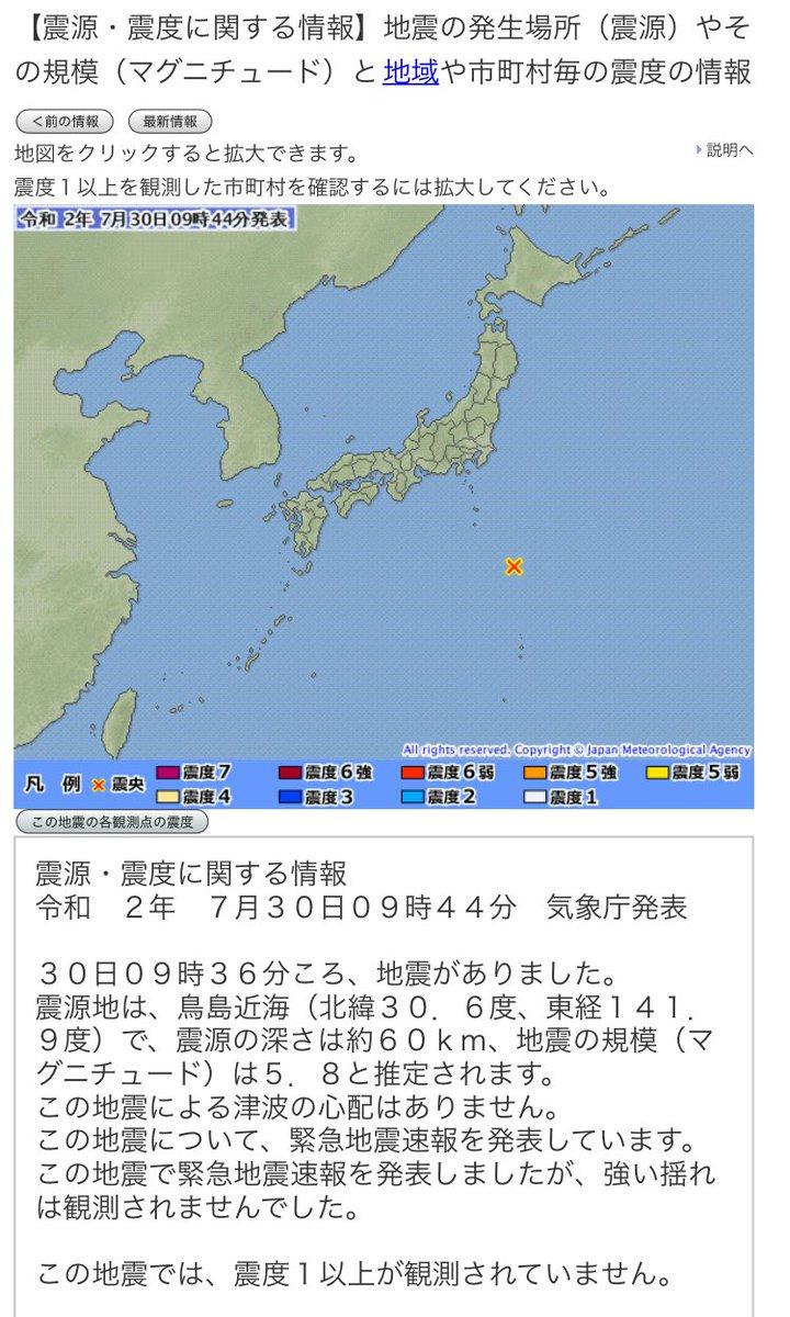 情報 気象庁 地震