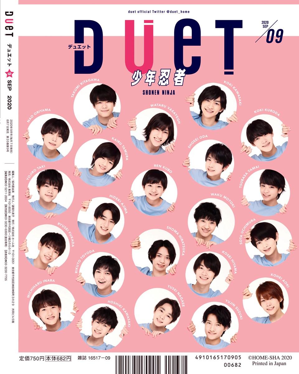 雑誌 デュエット Duet(デュエット)の次号【2021年7月号 (発売日2021年06月07日)】