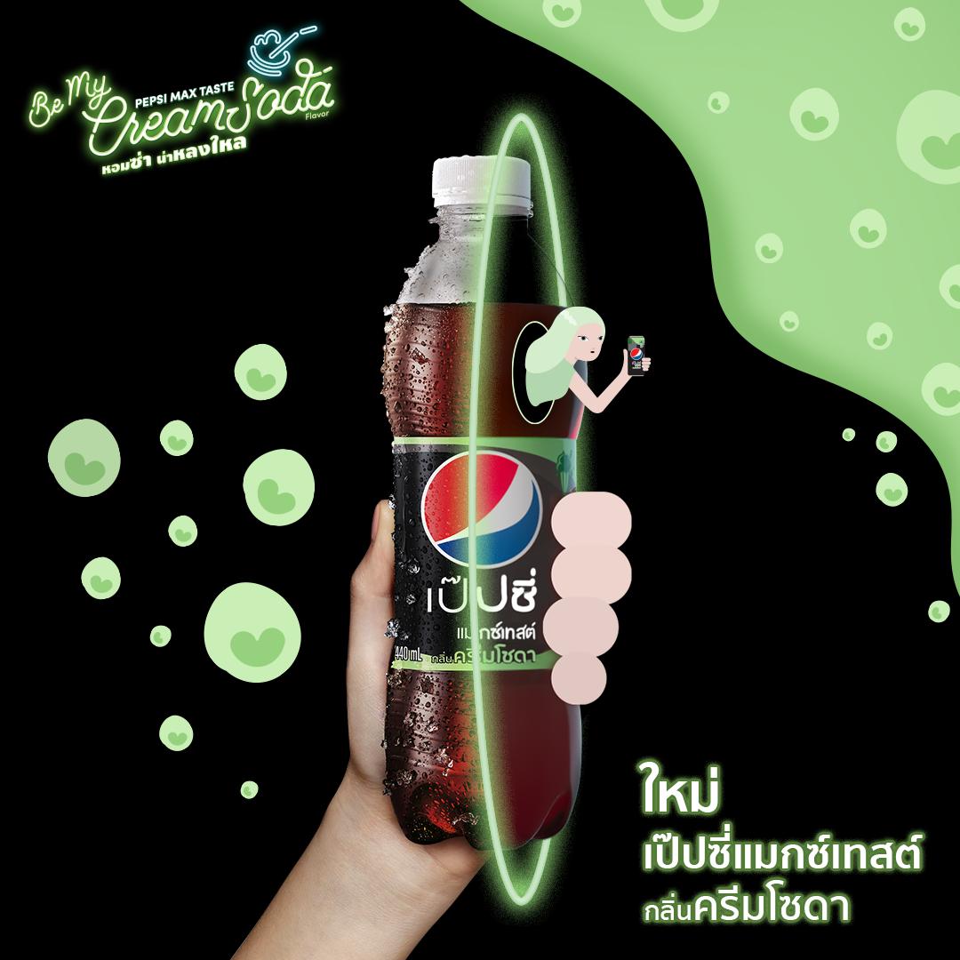 หลงใหลไปกับความหอมซ่าที่ไม่มีใครเหมือน และความอร่อยที่ไม่เหมือนใคร! ต้อง #เป๊ปซี่แมกซ์เทสต์กลิ่นครีมโซดา 💚  #PepsiMaxTastexGongkan #PepsiMaxTaste #PepsiMaxTasteCreamSoda #Pepsi #BeMyCreamSoda #PepsixThanaerng #Gongkan #หอมซ่าน่าหลงใหล #เป๊ปซี่ #เป๊ปซี่แมกซ์เทสต์ https://t.co/6KQfjzRo0N