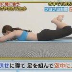 くっきりクビレ・プリプリ小尻・スラッと美脚が手に入る!?死ぬほど効くトレーニング方法!