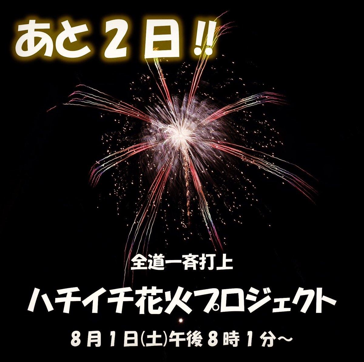 花火 月 1 6 日 札幌