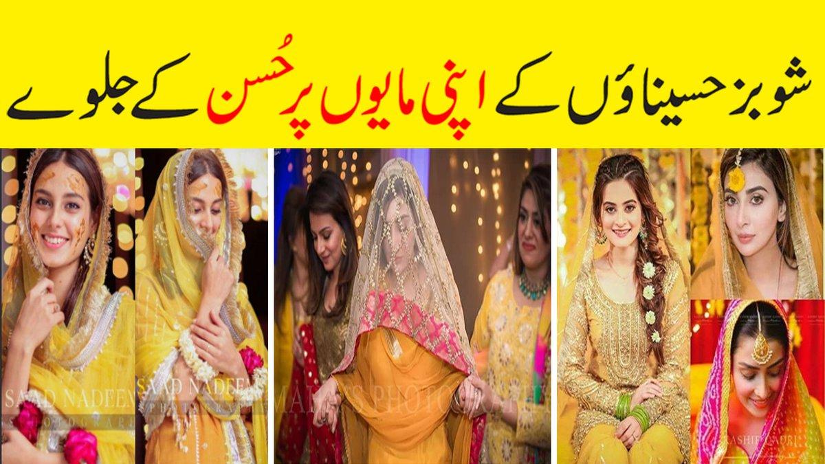 https://youtu.be/2AcS0jXzOyc #pakistaniactress #pakistaniactress #weddingdress  #wedingpics #SaraAliKhan  #SaraKhan  #FalakShabir  #SushantSinghRajput  #GhaziKhalid #DilKoKaraarAayaOutTomorrow #FriendshipDay2020 #NDMA #Pakistani  #mayondresses #BeautifulPakistanpic.twitter.com/SwaefP6cCy