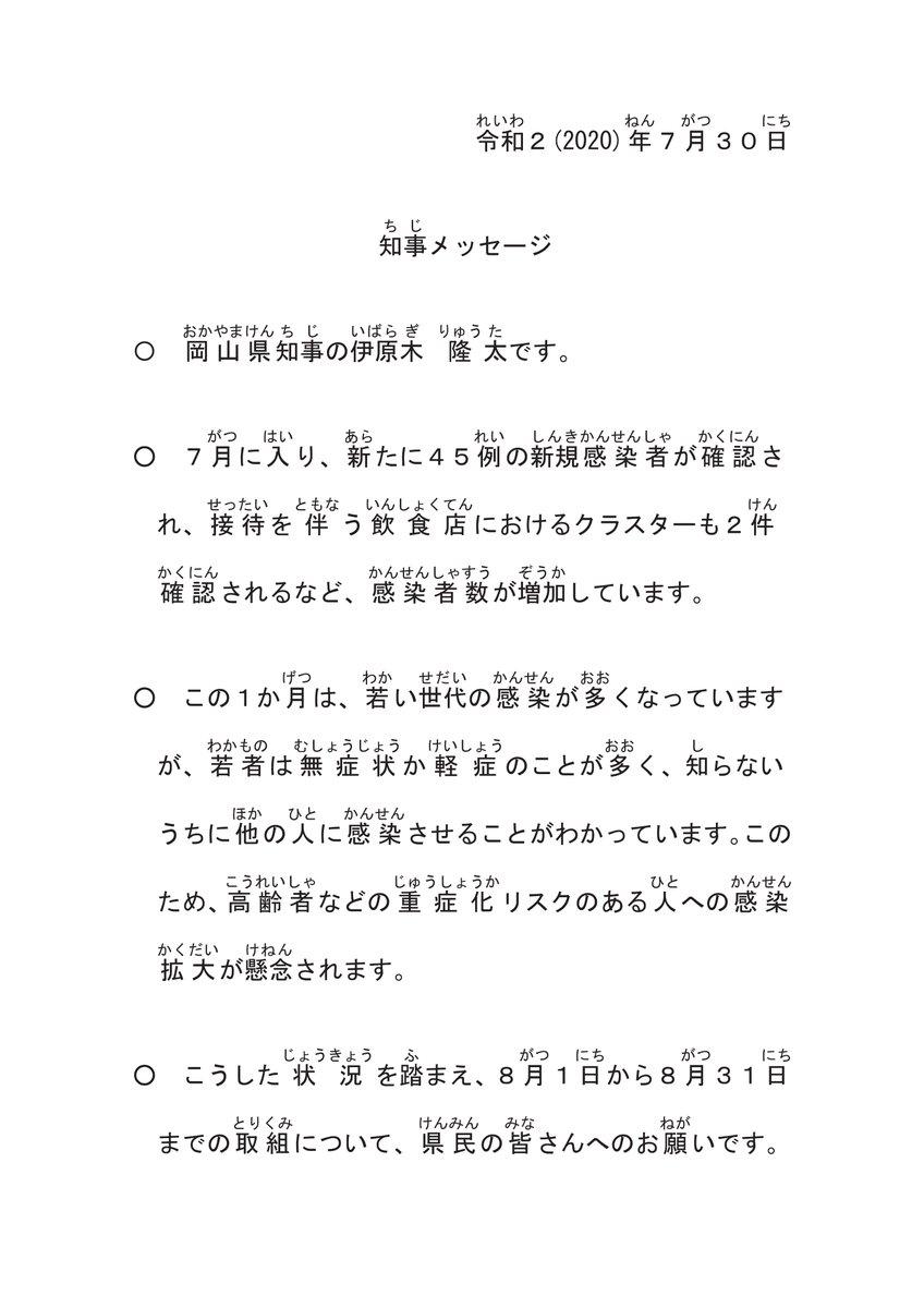 """岡山県公聴広報課 a Twitter: """"知事メッセージのテキスト版です。… """""""