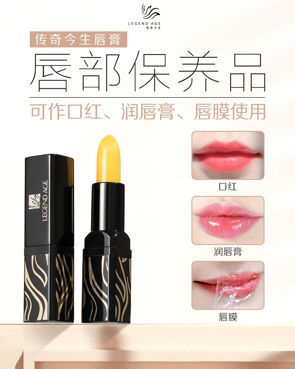 Legend Age Lipstick Release your unique styles Turn on the charm and get what you want! #Lipstick #legendage #legendagelipstick #传奇今生#传奇今生唇膏#socialecommerce#lipstick#makeup #dailymakeup #cosmeticspic.twitter.com/WXyr93wCzn