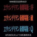 NHK始まる?NHK総合で「ヱヴァンゲリヲン新劇場版」シリーズ3夜連続放送!