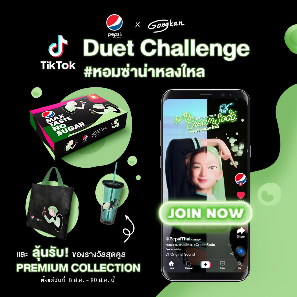 กิจกรรมสุดฟิน ชิงของรางวัลสุดคูลล ✨🌟 จอย TikTok Duet Challenge #หอมซ่าน่าหลงใหล แชร์คลิปเป็นสาธารณะ และติด # ให้ถูกต้อง ก็มีสิทธิ์ลุ้นรับ Premium Collection Pepsi Max Taste x Gongkan ได้เลย  ร่วมสนุก https://t.co/LXJFiP0KEj รายละเอียดเพิ่มเติม  https://t.co/kFXokVDIN0 https://t.co/bl3qQxCprw