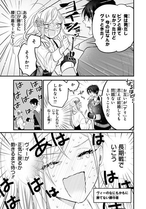 親友 王子 と 腰巾着