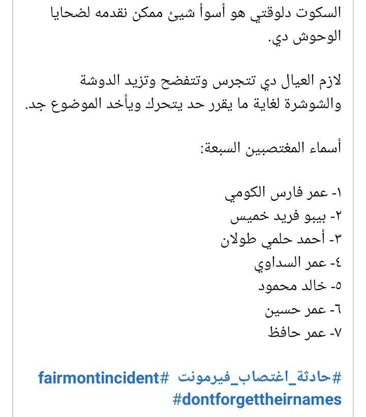 على تويتر جريمه الفيرمونت Spread The World Share Their Names 1 Omar Fares Elkomy 2 Bibo Farid Khamis 3 Ahmed Helmy Toulan 4 Khaled Mahmoud 5 Omar Hussein 6 Omar Hafez Https T Co Ln4ih2axua