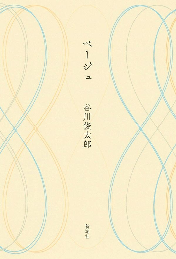 18歳のときに湧き上がる言葉を大学ノートに書き留めた。それから70年がたった今、いまだ未収録の詩と書き下ろしを加えた31編。詩の中に流れる時間にたゆたいながら、かたくなってしまった心をやさしくほぐせそうな一冊です。谷川俊太郎さん『ベージュ』が本日発売です。▼