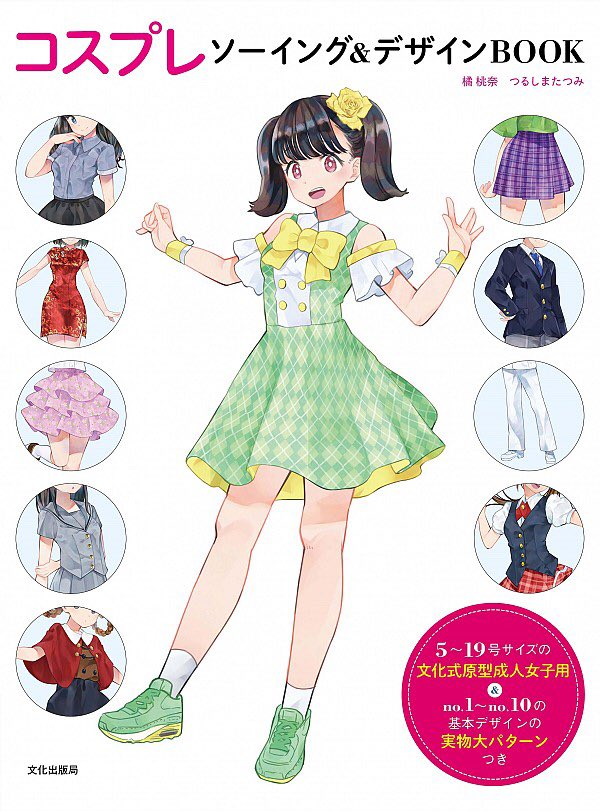 【お知らせ】8/21にパターン本を出します!文化式原型からのパターンの引き方や縫い方、基本の10デザインの実物大型紙もついています!自分で服を作るきっかけになったら嬉しいです🎀 表紙含め中のイラストはつるしまたつみさんにお願いしました!めちゃ可愛いです!!