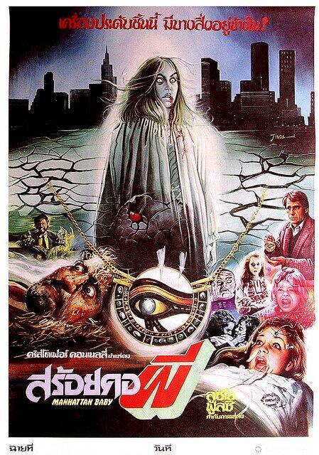 MANHATTAN BABY (1982) by Lucio Fulci #giallo #horror #poster pic.twitter.com/vGBRMHsi4i