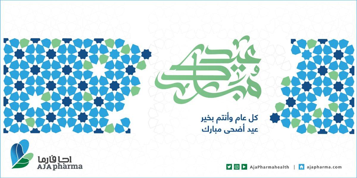 17 minutes ago عيد اضحى مبارك  Eid Adha Mubarak  #اجا_فارما  #aja_pharma https://t.co/7U6Ug9buWL