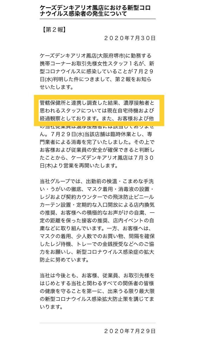 コロナ アリオ 鳳 イトーヨーカ堂news 緊急事態で大阪・東京のアリオ6施設の専門店休業