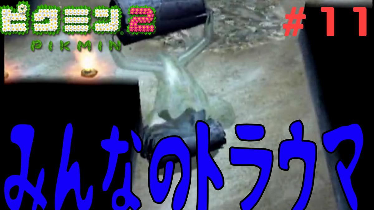 #11 ピクミン2を7日間でクリアする方法を解説します(犠牲ゼロ)  @YouTubeより 本日投稿したピクミン2です。水中の城を攻略していきます。