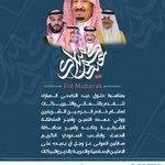 Image for the Tweet beginning: بمناسبة حلول #عيد_الاضحى المبارك نتقدم بالتهاني