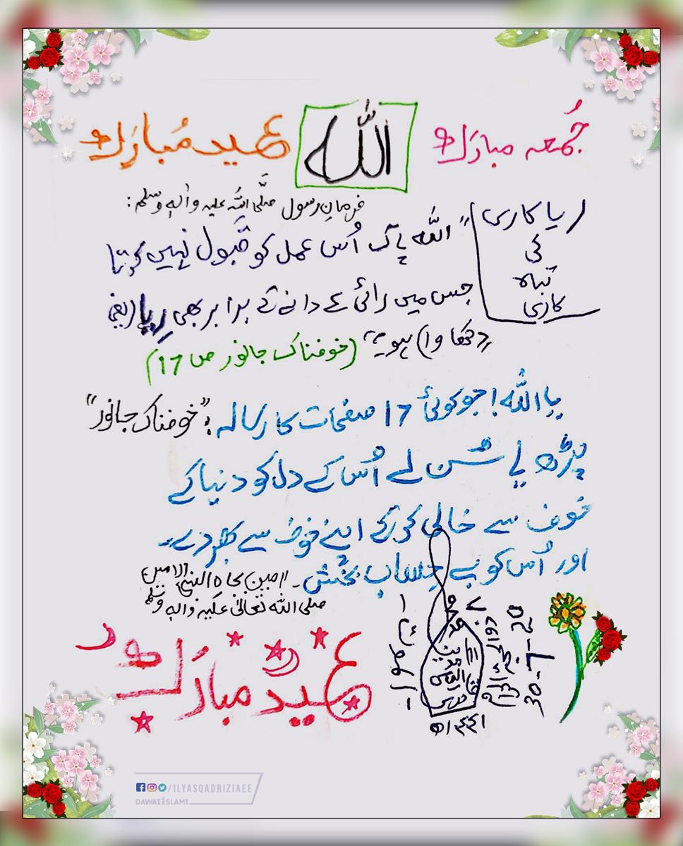 آپ کو جمعہ مبارک ہو https://t.co/9XdWF1S2p6  #Jummahmubarak #EidAlAdha  #EidMubarak https://t.co/Nu7M02t44y