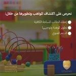 Image for the Tweet beginning: نسعى في #مدارس_الشمس إلى دعم