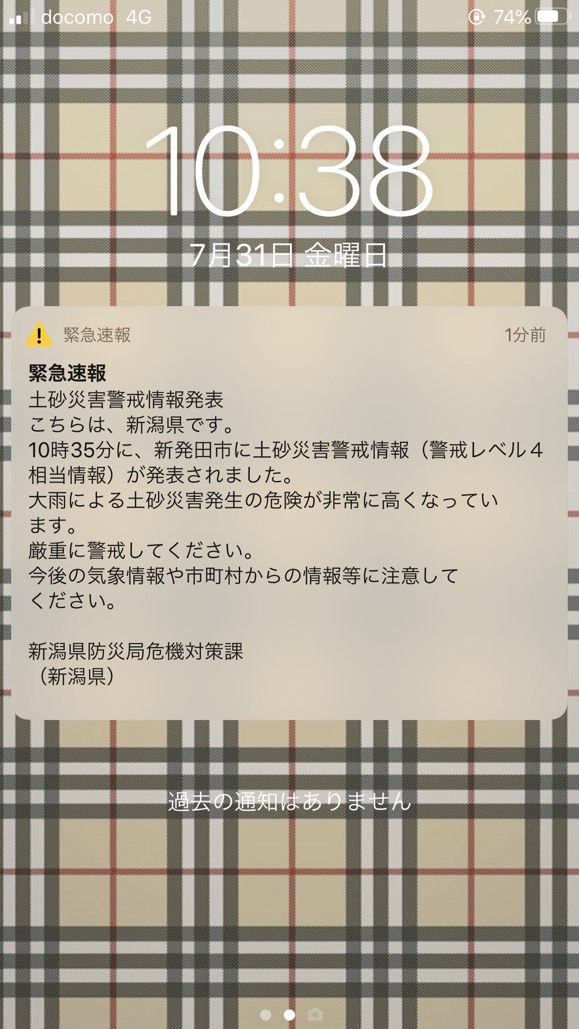 画像,新潟県新発田市の皆様お気を付けて☔️ https://t.co/cYEA67pNXd。