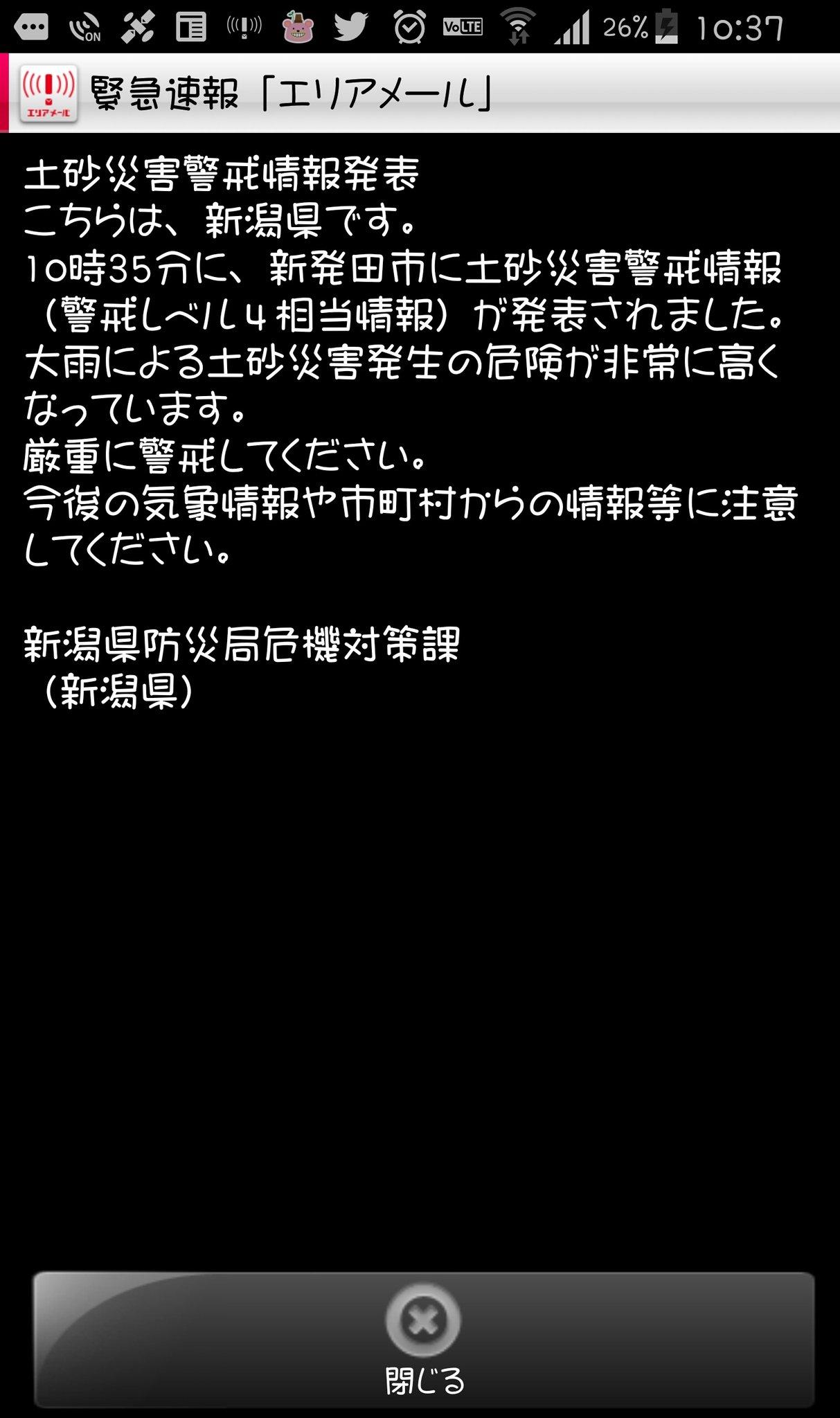 画像,エリアメール来た!!新発田に土砂災害警戒情報だって。 https://t.co/CDesqLFQBW。
