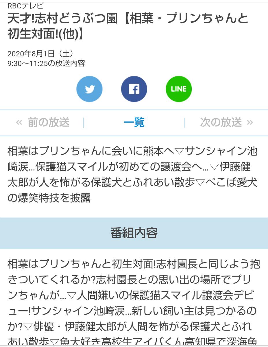 放送 沖縄 志村 動物園