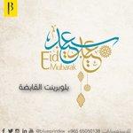 Image for the Tweet beginning: عيدكم مبارك كل عام وانتم بخير