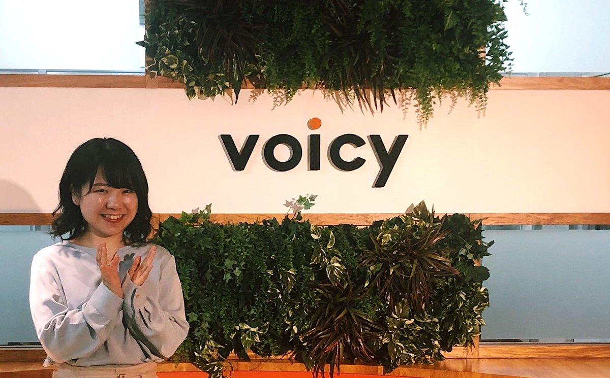 #Voicy 公式ITビジネスニュース 金曜パーソナリティ 岩田知佳さん@iwa518が、本日の放送でご卒業です😭半年間ありがとうございました👏広報の視点で多様なニュースを届けていただきました✨寂しいですが、今後のご活躍をお祈りしてます!ラスト放送はこちらから👇
