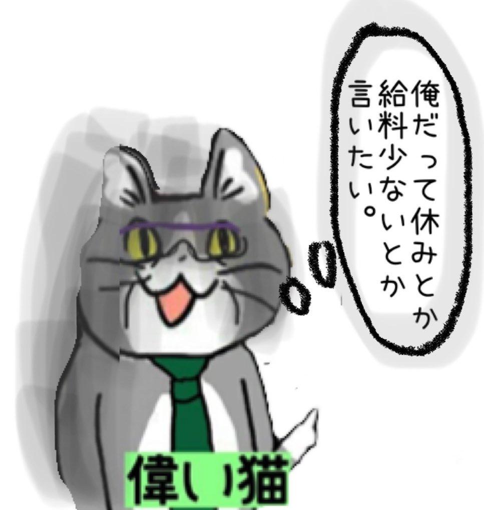 他社を見て学べと言っていたのに?他社と比べるなと言う現場猫の上司!