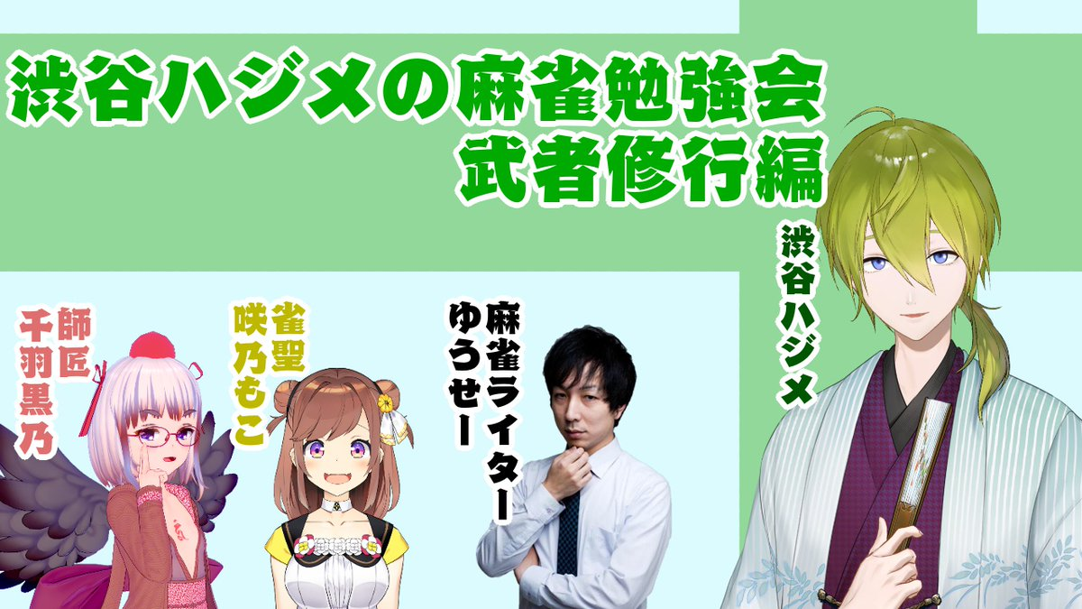 ツイッター 渋谷 ハジメ