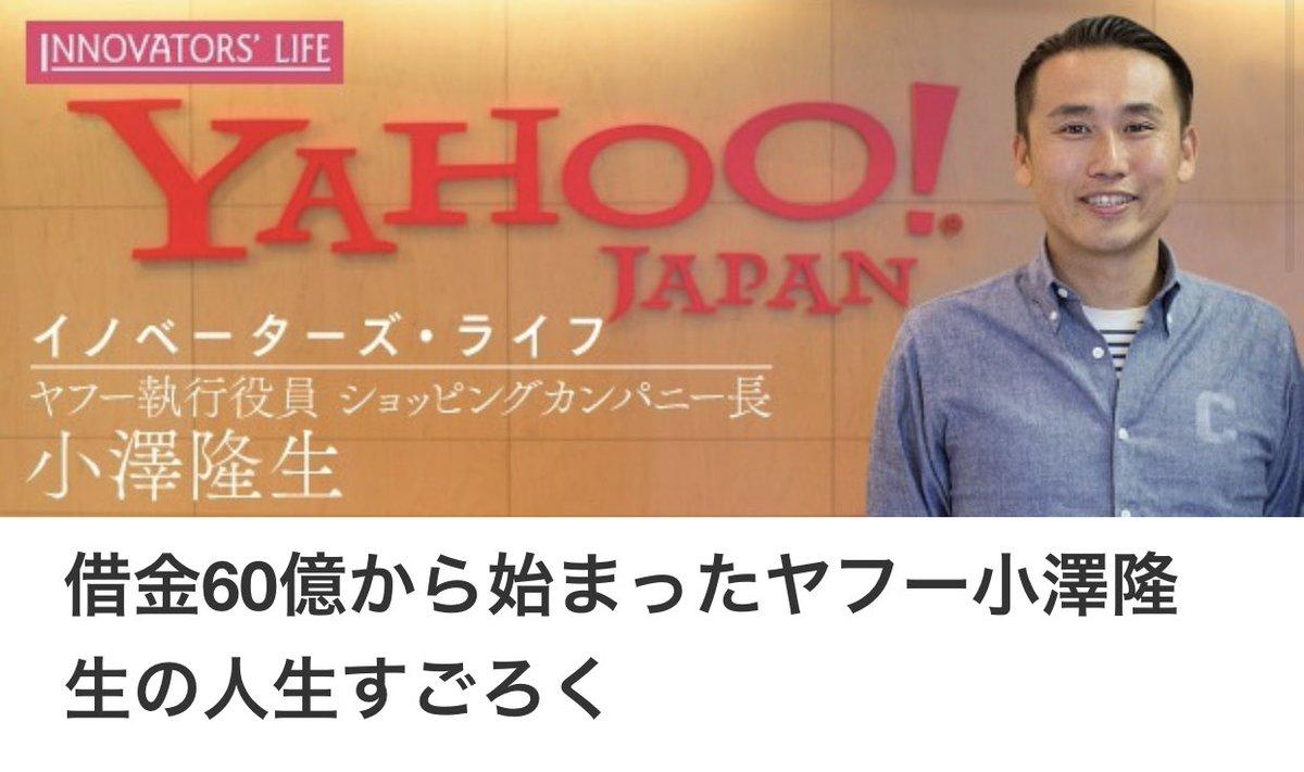 Yahoo 小澤さん