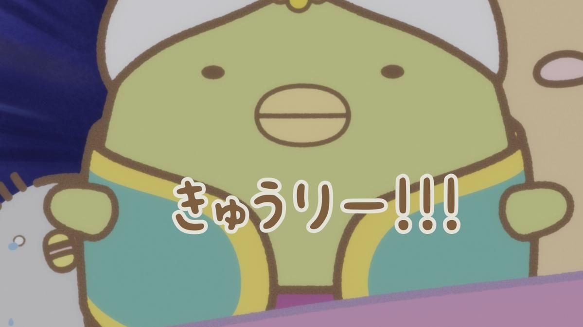 ☀8月8日夜8:00スタート☀#映画すみっコ夏休み上映会おすすめ応援シーンその1⃣5⃣/ひらけ~きゅうりー!!!\