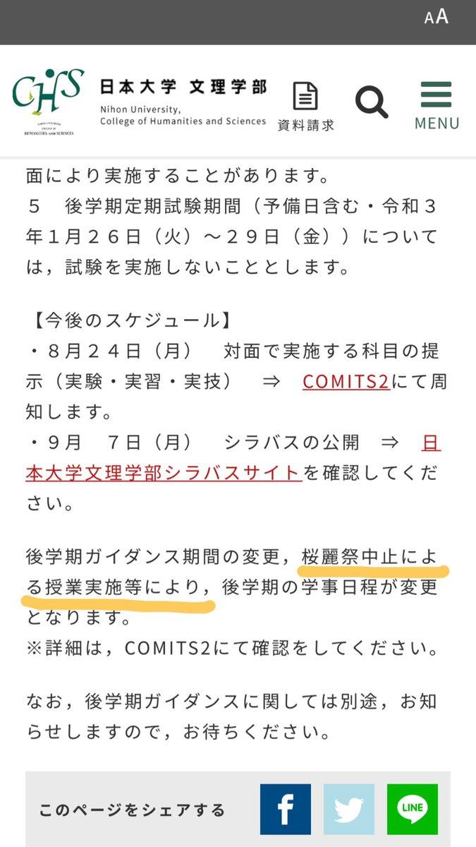 理学部 文 日本 シラバス 大学