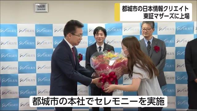 【日本情報クリエイト マザーズ上場承認】不動産業界へのソフトウェア開発と販売、サポートを提供する都城市の「日本情報クリエイト」が、東証マザーズに上場しました。宮崎県内で東証マザーズに上場するのは2社目です。31日は東京証券取…続きは↓