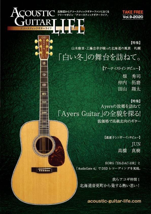 JUNのインタビュー記事が掲載された雑誌はこちら💁♀️💁♂️  #AcousticGuitarLife #JUN #Jun_006 https://t.co/Nocrihv82Z