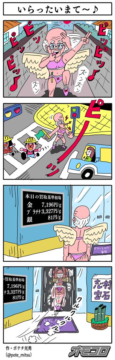 【4コマ漫画】いらったいまて~♪