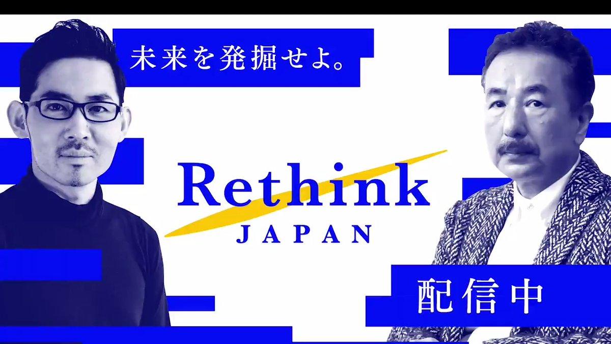 「必要なのは〝テクノロジーと物語〟」多面的に日本をRethinkする新シリーズ。初回は、ナビゲーター 波頭 亮氏@ryohatoh が考える、日本や世界の課題の大枠を捉えていく。⚡️#Rethink 本編は▶︎RethinkJapan presented by Rethink PROJECT