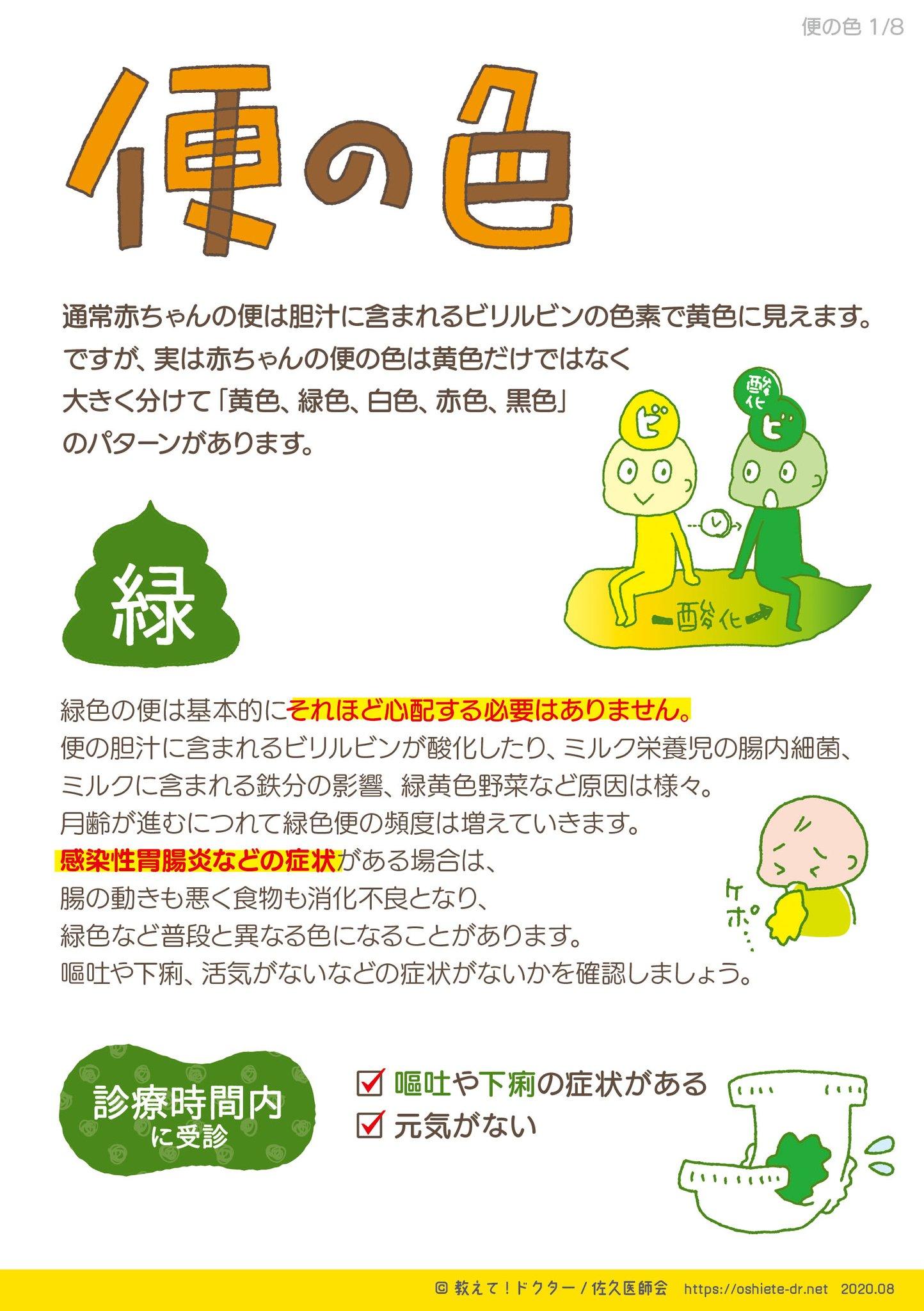 緑 赤ちゃん うんち