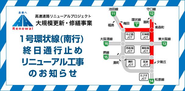 工事 線 高速 阪神 環状 1 号環状線(南行)で終日通行止めによるリニューアル工事を実施します