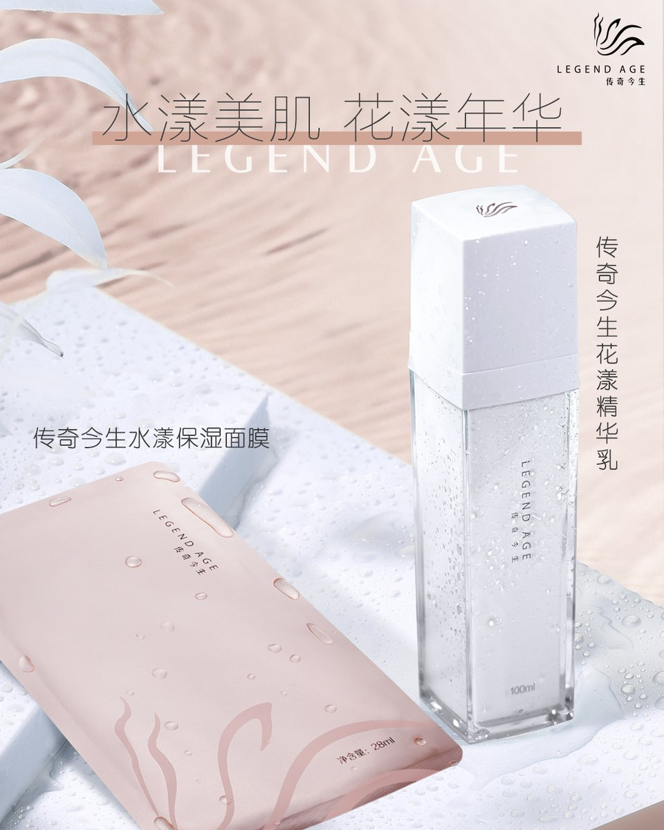 Hydra CP—— Care for every inch of skin Love yourself and bloom beautifully The best pamper for the skin~  #mask #emulsion #spray #serum #legendage  #传奇今生#传奇今生花漾精华乳 #传奇今生水漾保湿面膜 #socialecommerce#makeup #dailymakeup #cosmetics #skincare #moisturizer #mistspraypic.twitter.com/WkVB9PF1Ze