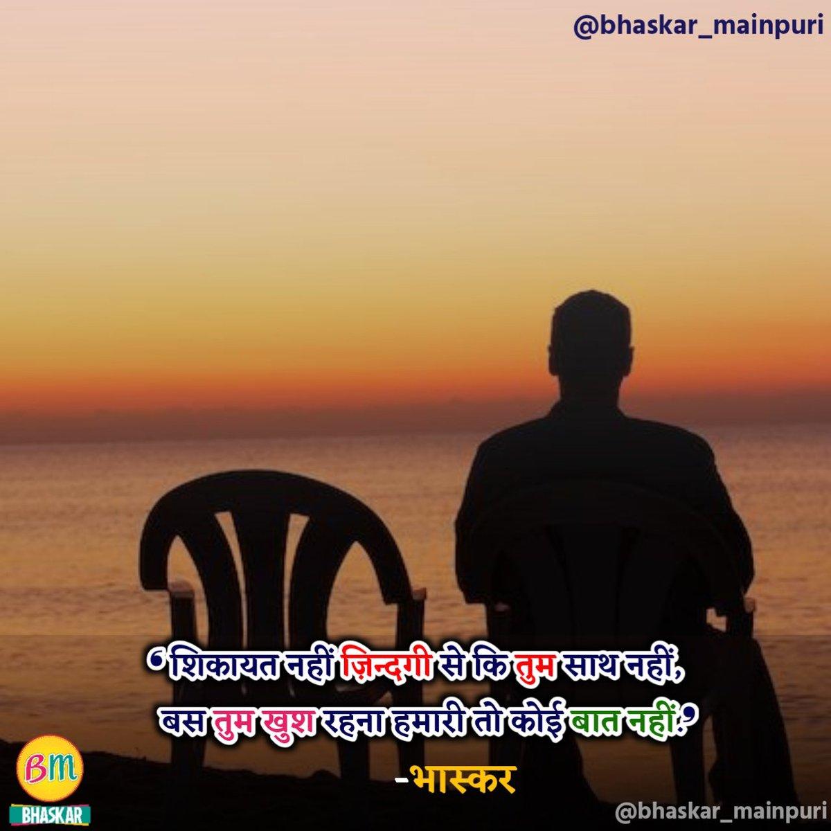 #shayariquotes #MotivationalQuotes #iloveyou #instagram #loverforever #love #pyar #mohobbat #todaylove #loveaajkal #buddhastatus #sad #sadshayari #sadquotespage #sadstatus #todayshayari #todaythought #Buddha   pic.twitter.com/RBuUvyCc32 pic.twitter.com/MD8lXer8lXpic.twitter.com/nhQccy1R0K