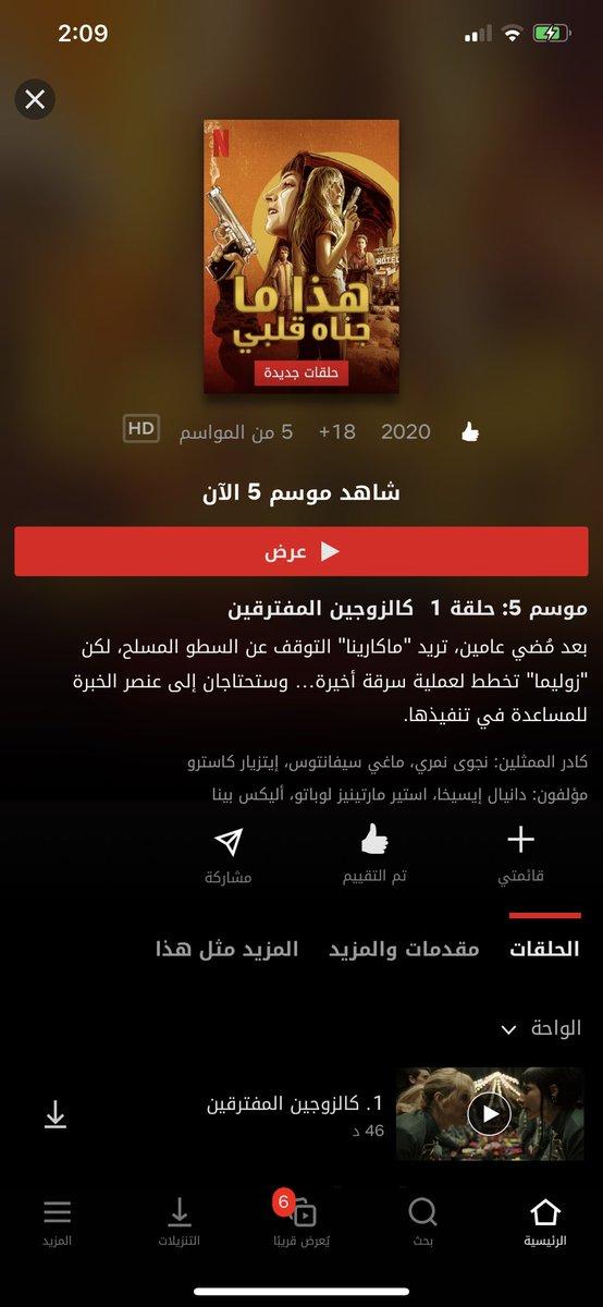 Her Highness On Twitter نتفلكس كشخه العيد نزل الموسم الخامس هذا ماجناه قلبي Vis A Vis Locked Up