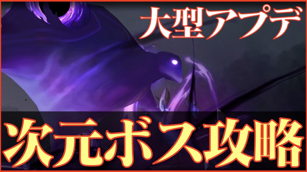 【サマナーズウォー】新ダンジョン最速攻略!! #サマナーズウォー