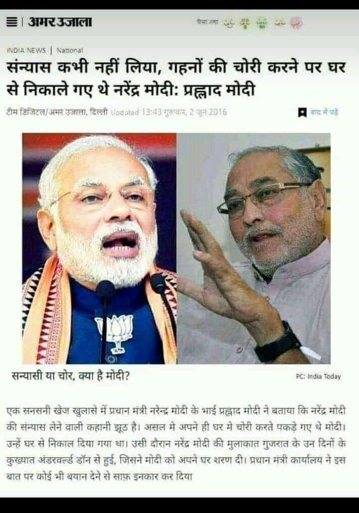 @narendramodi चौकीदार ही चोर है 😂🤣😂🤣😂🤣😂 https://t.co/i0pYHqhtOS