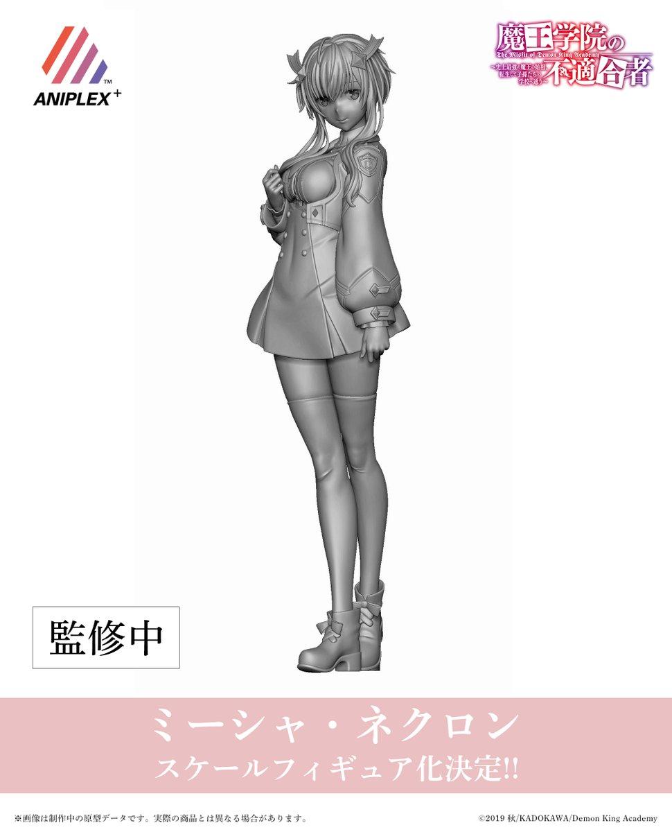 [情報] Aniplex+ 魔王學院的(ry 米夏 Figure化