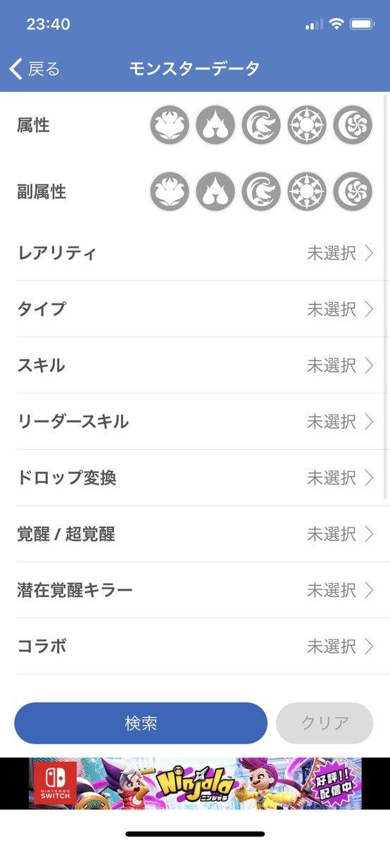 @pad_ameyuri アップバンクの「パズドラ攻略」っていうアプリにこんな感じのソートありますね