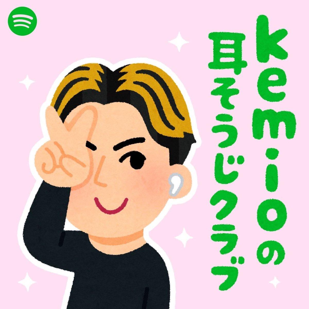 ケミオ君のラジオにヘラヘラ三銃士が出るよ〜✨たのしかったぁぁ8月1日と8日です!!日付変わったらすぐ更新されます!!#kemioの耳そうじクラブ…