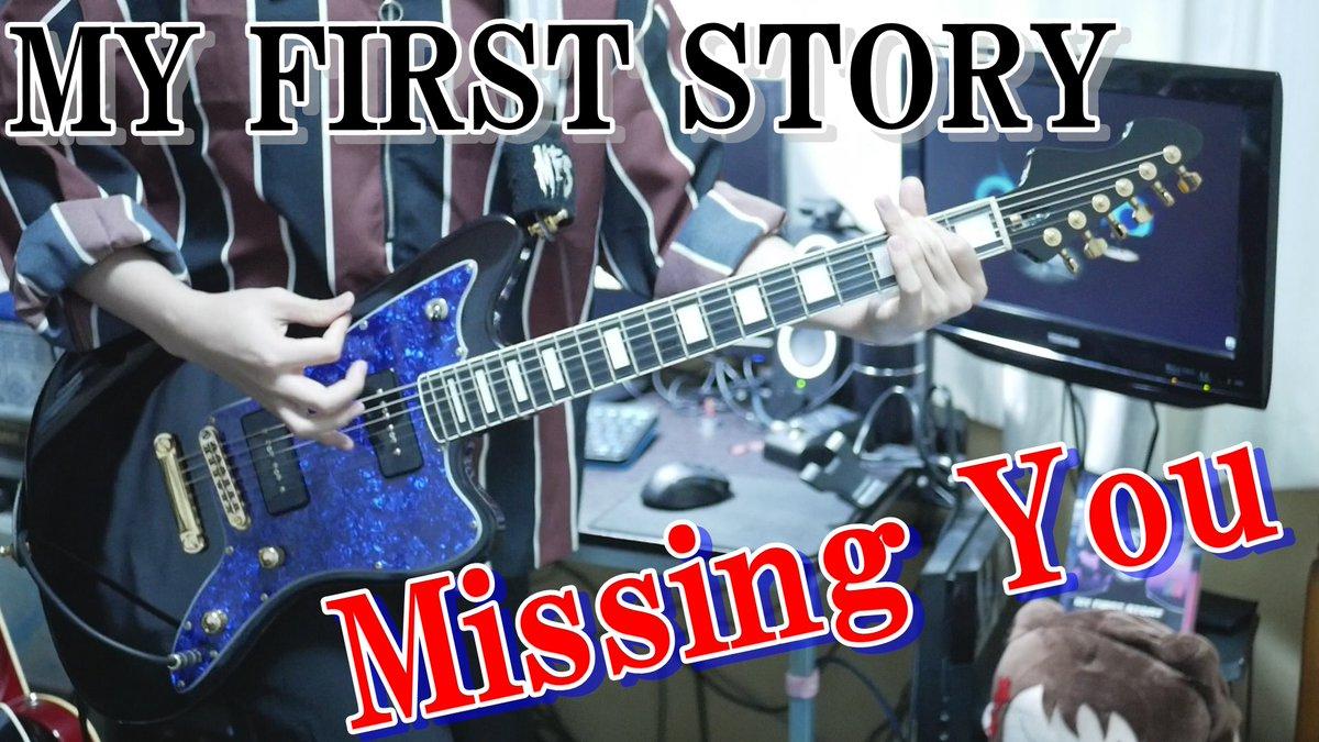 【自作ギターで弾いてみた】Missing You / MY FIRST STORYFull↓やっぱりマイファスは弾いてて楽しい。w#弾いてみた#マイファス