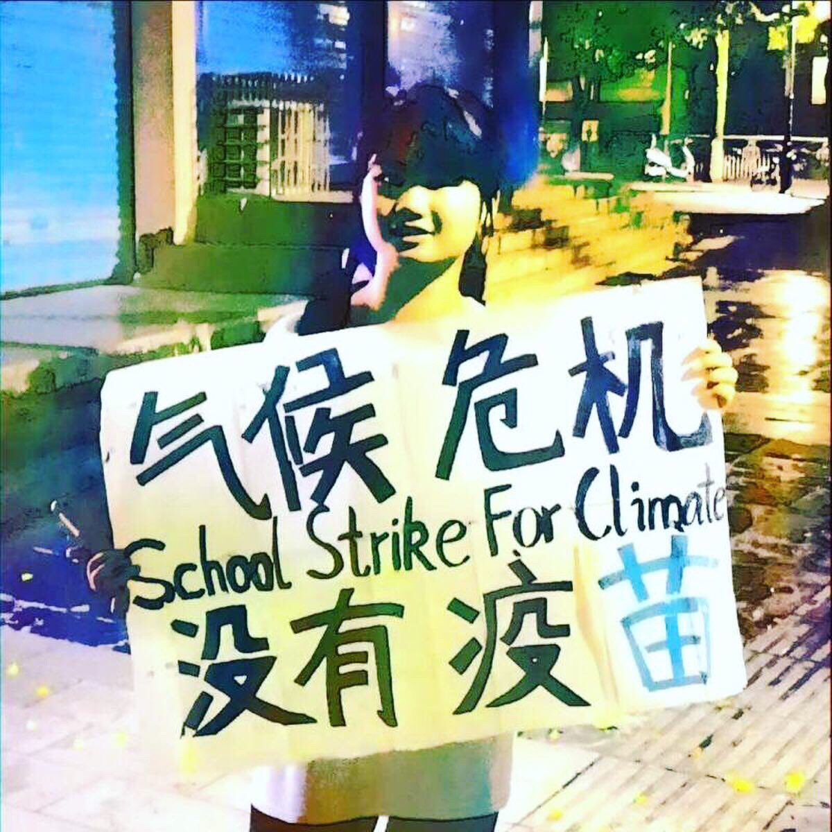 60th Day #FridaysForFutureChina 🇨🇳 Join the #PairTank activists communication program today. U may call ur Chinese pair for 1-2 times a week to share activism updates and how to act more effectively. ✊🏼🌏🤝 Only practical actions can help us #ActNow 👉🏼 xrb.link/c8Zh0t5iai8