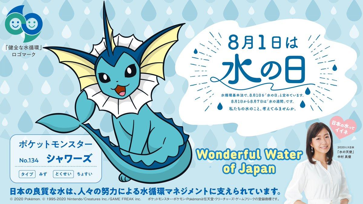 test ツイッターメディア - 【ポケットモンスター「シャワーズ」が『水の日』を応援!】本日、8月1日は「水の日」です。「シャワーズ」を通じて日本の水の魅力を広く発信します。 https://t.co/Jc1MD50NXT #シャワーズ #水の日 #8月1日は水の日 #ポケモン #国土交通省 https://t.co/psIQtmnsxH