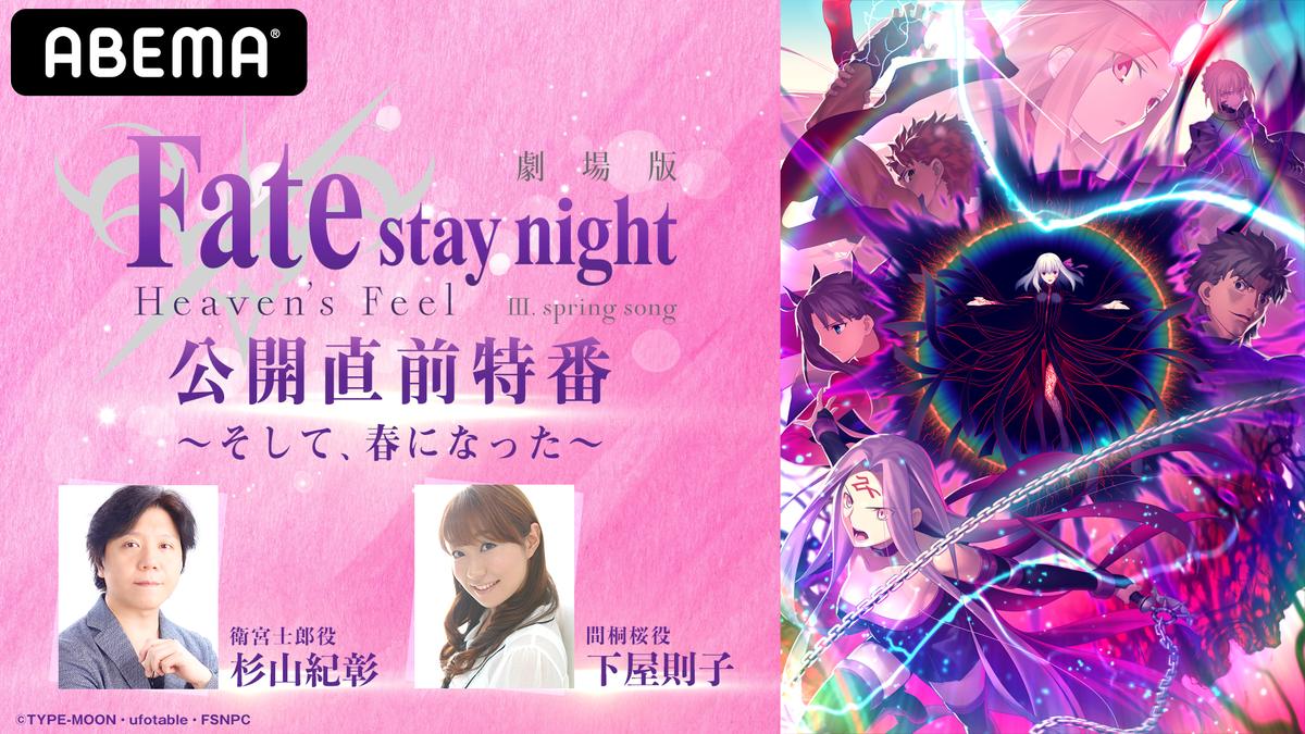 『劇場版「Fate/stay night [HF]」Ⅲ.spring song公開直前特番~そして、春になった~』8/8(土)20:30より生配信決定!!#杉山紀彰 さん #下屋則子 さんが出演!いよいよ公開まで1週間と迫った最終章の見どころや、最新情報もお届けいたします番組URL:#fate_sn_anime